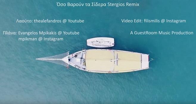 Όσο Βαρούν τα Σίδερα (Stergios Remix)